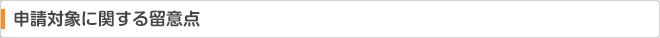 認証の申請|一般社団法人 人間生活工学研究センター(HQL)