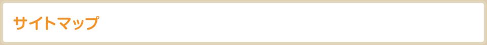 サイトマップ 一般社団法人 人間生活工学研究センター(HQL)