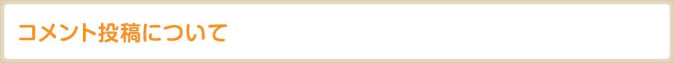コメント投稿について 一般社団法人 人間生活工学研究センター(HQL)